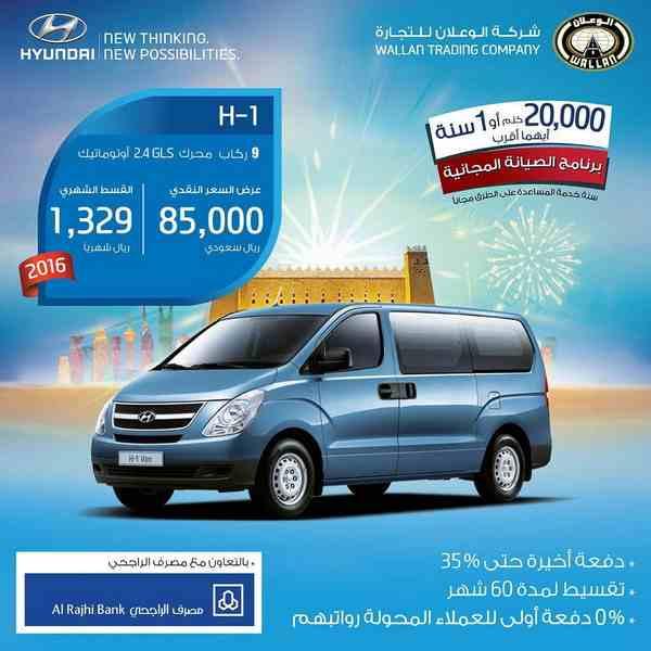 46f14496b اسعار h1   سعر