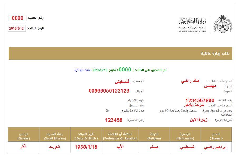 التصديق على طلب تأشيرة زيارة عائلية للسعودية