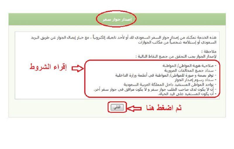 خدمة اصدار جواز السفرالسعودي الكترونيا