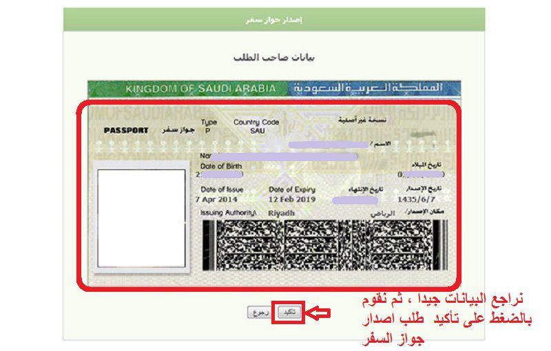 نسخة من بيانات جواز السفر الجديد