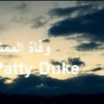 وفاة الممثلة باتي ديوك Patty Duke و سيرتها الذاتية