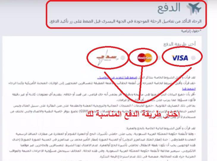 طريقة الدفع لحجز تذكرة على الخطوط السعودية