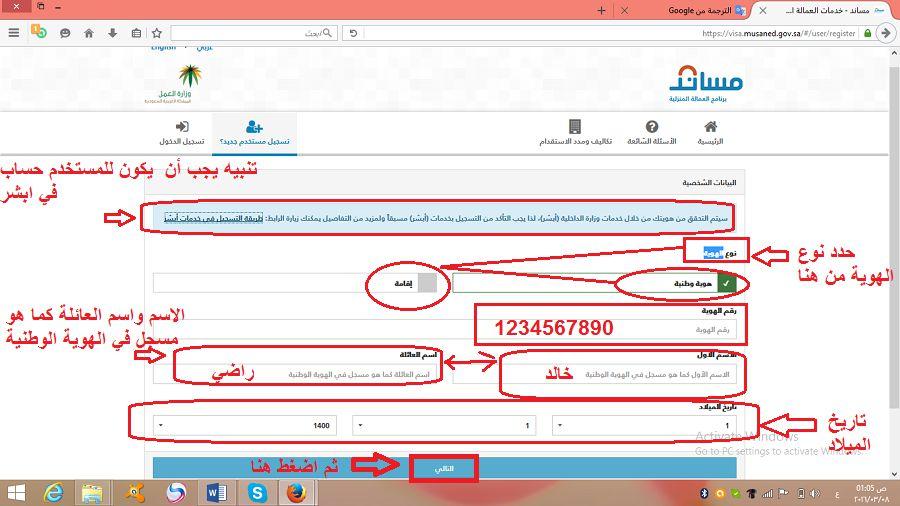 تسجيل البيانات الشخصية لمستخدم برنامج مساند