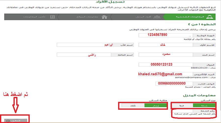 شرح طريقة التسجيل في العنوان الوطني المرسال