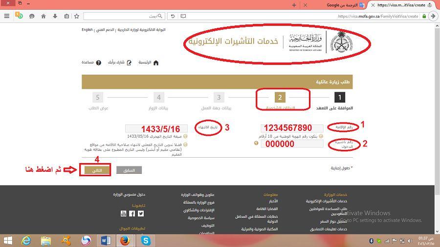 البيانات الشخصية لمقدم طلب زيارة عائلية للسعودية