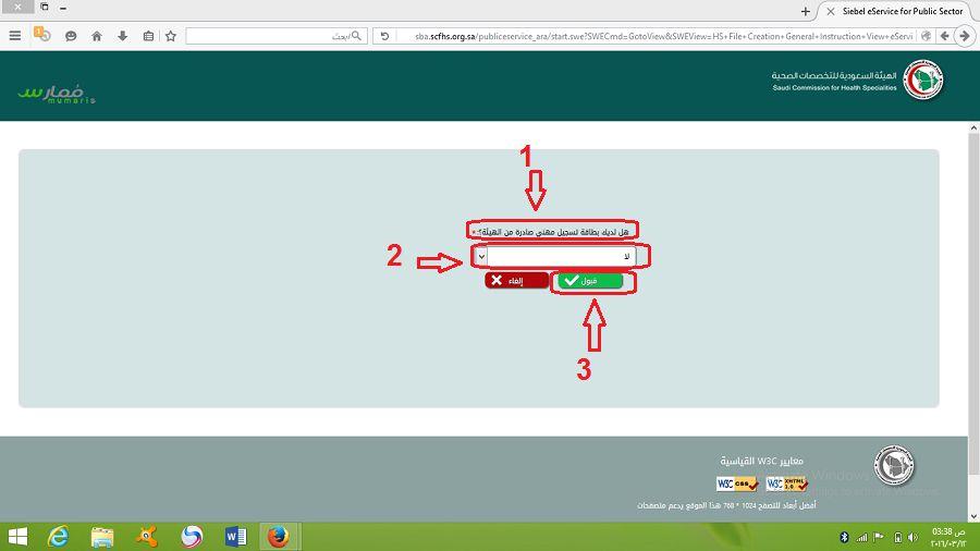 طريقه التسجيل ممارس نظام ممارس Precedent-card.jpg