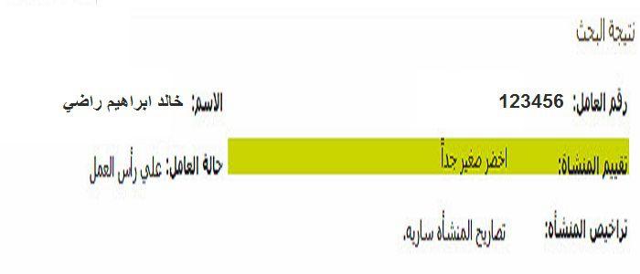 نتيج الاستعلام عن موظف وافد على موقع وزارة العمل السعودية