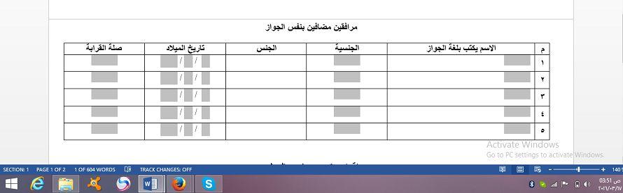 بيانات المارفقين في طلب تمديد تأشيرة الزيارة للسعودية