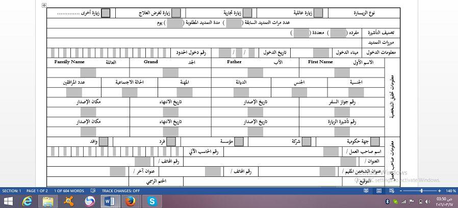 نموذج طلب تمديد تأشيرة زيارة للسعودية