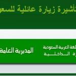 شرح طريقة تمديد تأشيرة زيارة عائلية للسعودية