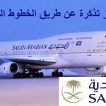 شرح طريقة حجز تذكرة عن طريق الخطوط السعودية