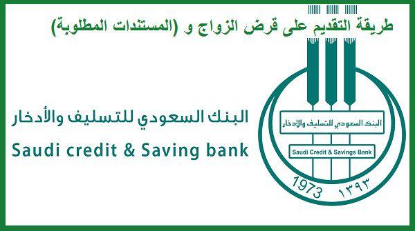Saudi Credit and Savings