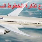 شرح طريقة استرجاع تذكرة الخطوط السعودية