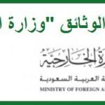 """شرح خدمة تصديق الوثائق """"وزارة الخارجية السعودية"""""""