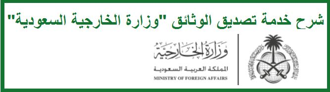 Saudi ministery of foreign affairs