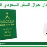 طريقة إصدار جواز السفر السعودي إلكترونيا