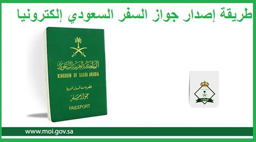 Saudi passport issued electronically