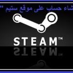 """طريقة إنشاء حساب على موقع ستيم """"Steam"""""""