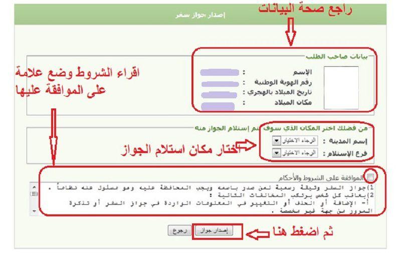 شروط واحكام اصدار جواز السفر السعودي الكترونيا
