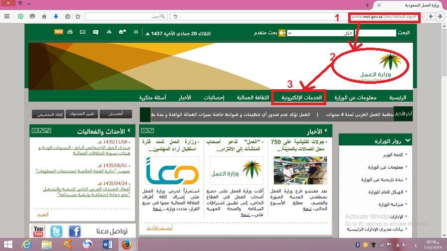 الخدمات الالكترونية على موقع وزارة العمل السعودي