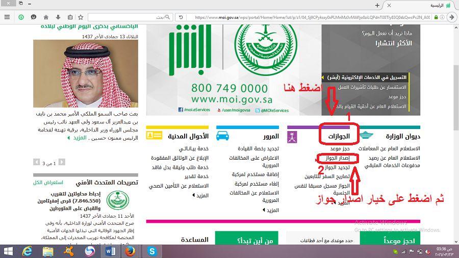 خدمة اصدر جواز سفر سعودي عبر ابشر