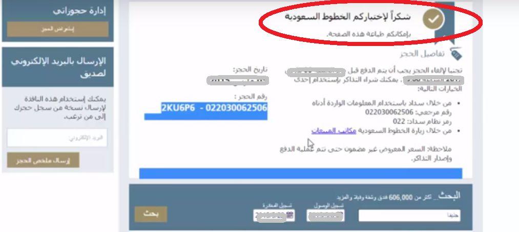 شرح حجز تذكرة سفر على الخطوط السعودية