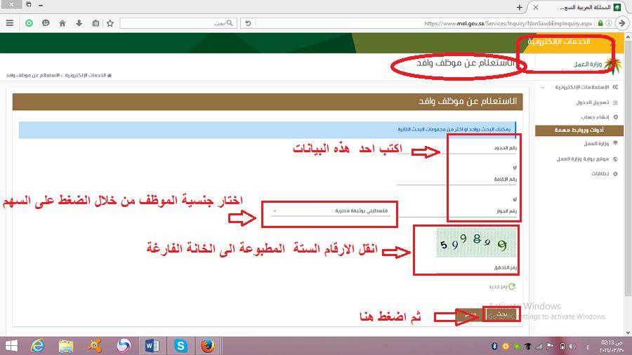 خططوات الاستعلام عن موظف وافد - وزارة العمل السعودية