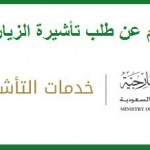 شرح طريقة الاستعلام عن طلب تأشيرة الزيارة العائلية للسعودية