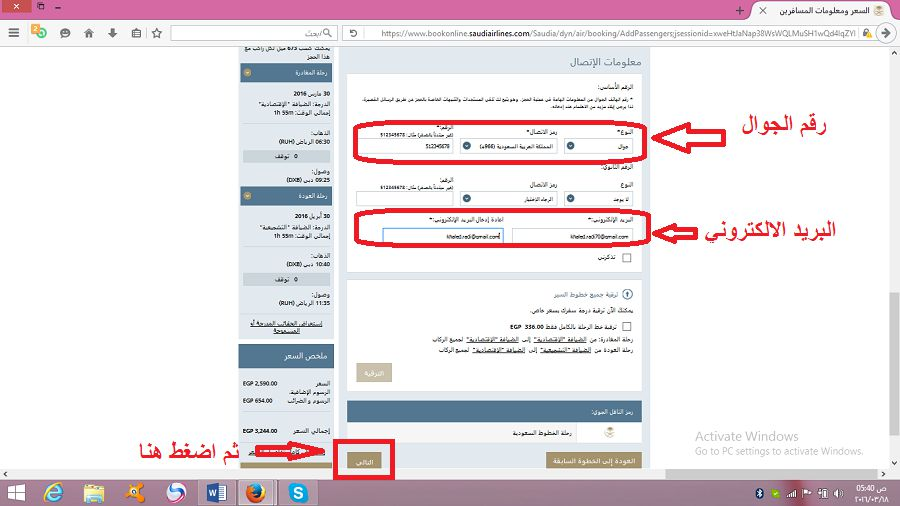معلومات الاتصال الاصة بالمسافر على الخطوط السعودية