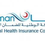 معلومات شاملة عن شركة ضمان للتامين الصحي في الامارات