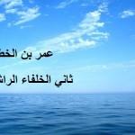 الفاروق عمر بن الخطاب ثاني الخلفاء الراشدين