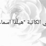 """من هي الشاعرة و الكاتبة و الفنانة الفوتوغرافية """" هيلدا إسماعيل """" ؟"""