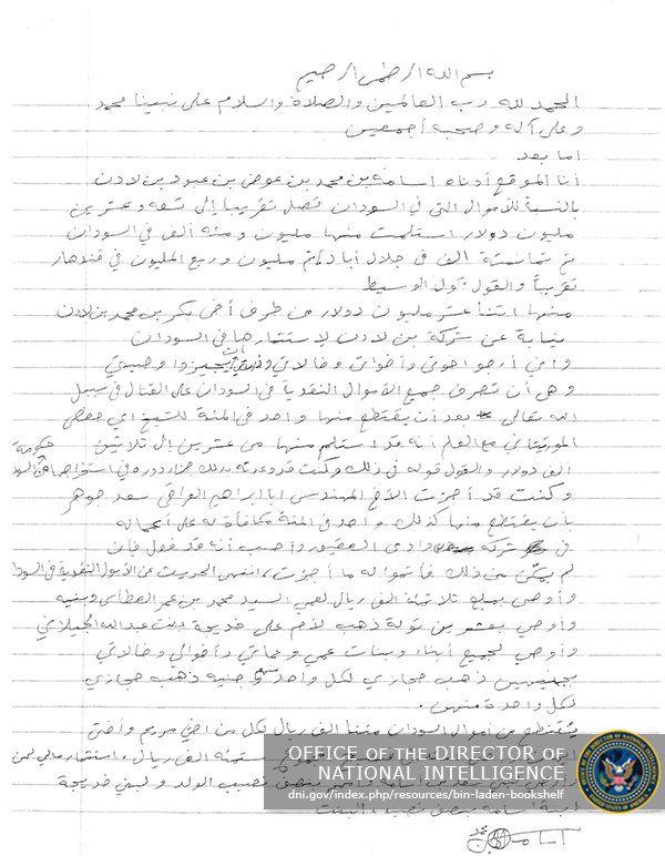 Lettre De Oussama Ben Laden المرسال