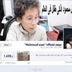 mahmudEgyptian Mahmoud Wael - 323921