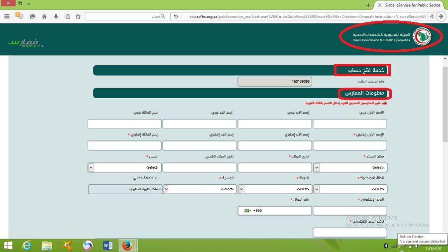 رابط نظام ممارس رابط التسجيل personal-information