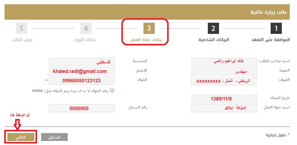 بيانات العمل لمقدم طلب زيارة عائلية للسعودية
