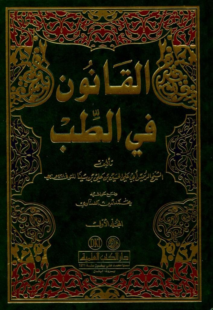 كتاب الشفاء ابن سينا