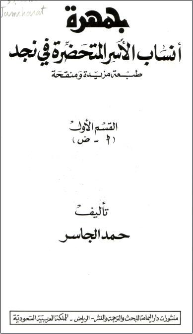 كتاب الانساب حمد الجاسر