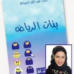 أفضل كاتبات جريئات في الوطن العربي