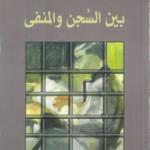 أفضل الروايات العربية التي كتبت بين جدران السجون