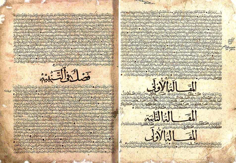 كتاب السيمياء لابن سينا pdf