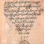 مؤلف ابو بكر الرازي - 332982