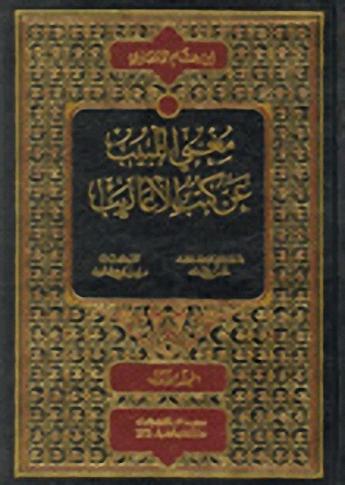 كتاب الشواهد والاستشهاد في النحو