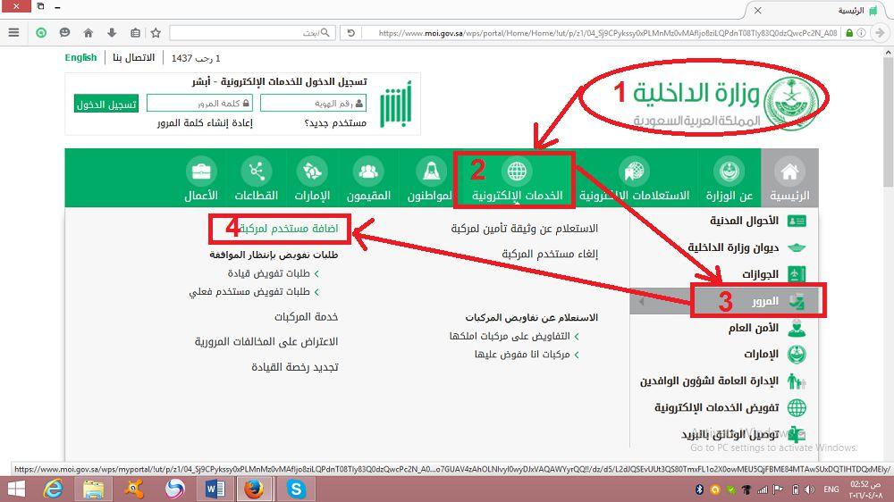 وزارة الداخلية السعودية - خدمة إضافة مستخدم مركبة