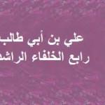 علي بن أبي طالب رضي الله عنه … رابع الخلفاء الراشدين