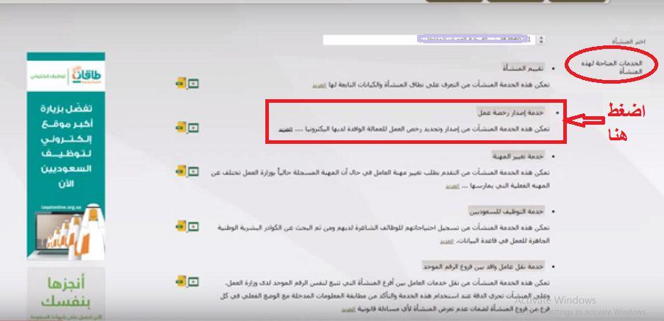 وزراة العمل السعودية - خدمة إصدرا و تجديد رخصة عمل
