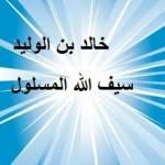 سيف الله المسلول خالد بن الوليد