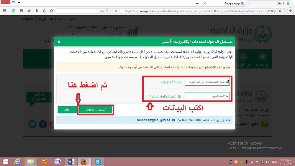 تسجيل الدخول عل حساب ابشر