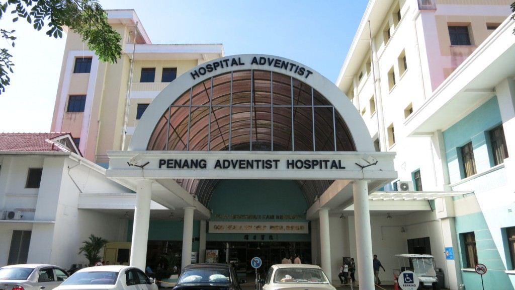 السياحة العلاجية في ماليزيا Penang-Adventist-Hospital
