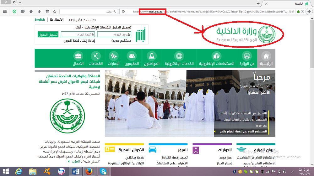 الموقع الالكتروني لوزارة الداخلية السعودية